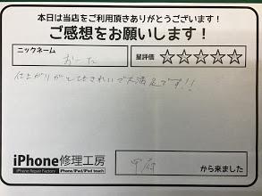 iPhone修理工房セレオ甲府店/iPhoneSE画面交換でご来店のおーた様