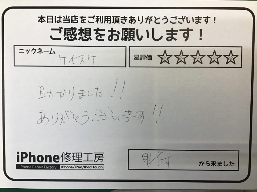 iPhone修理工房セレオ甲府店/iPhone6s水没修理でご来店のサイスケ様