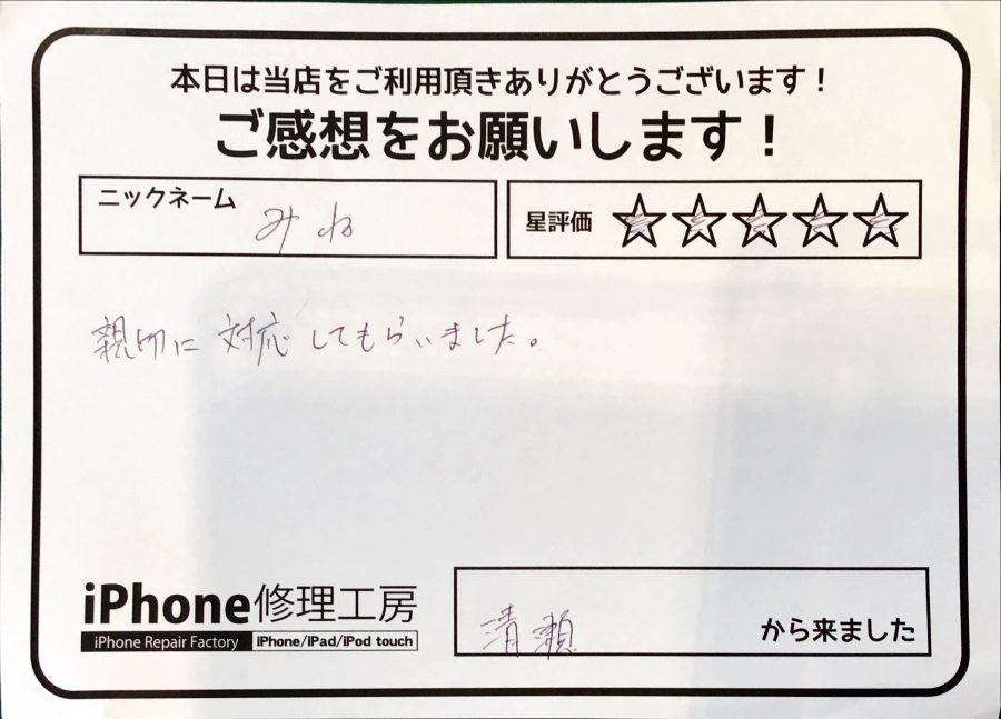 iPhone修理工房秋津店 / iPhone6Sのパネル交換でお越しのお客様からいただいた口コミ