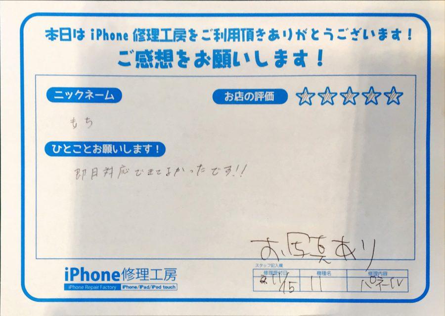 iPhone修理工房秋津店 / iPhone11のパネル交換でお越しのお客様からいただいた口コミ
