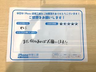 iPhone修理工房ジョイナステラス二俣川店 ・ iPhoneSE2のパネル交換修理でお越しのお客様からいただいた口コミ