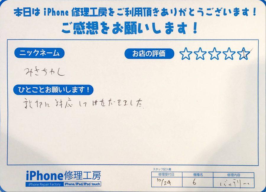 iPhone修理工房セレオ相模原店/iPhone6のバッテリー交換のお客様からいただいた口コミ