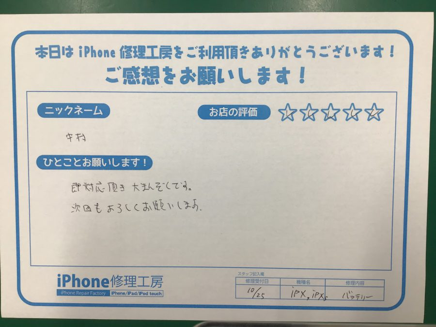 iPhone修理工房神田店/iPhoneXとiPhoneXSのバッテリー修理のお客様からいただいた口コミ