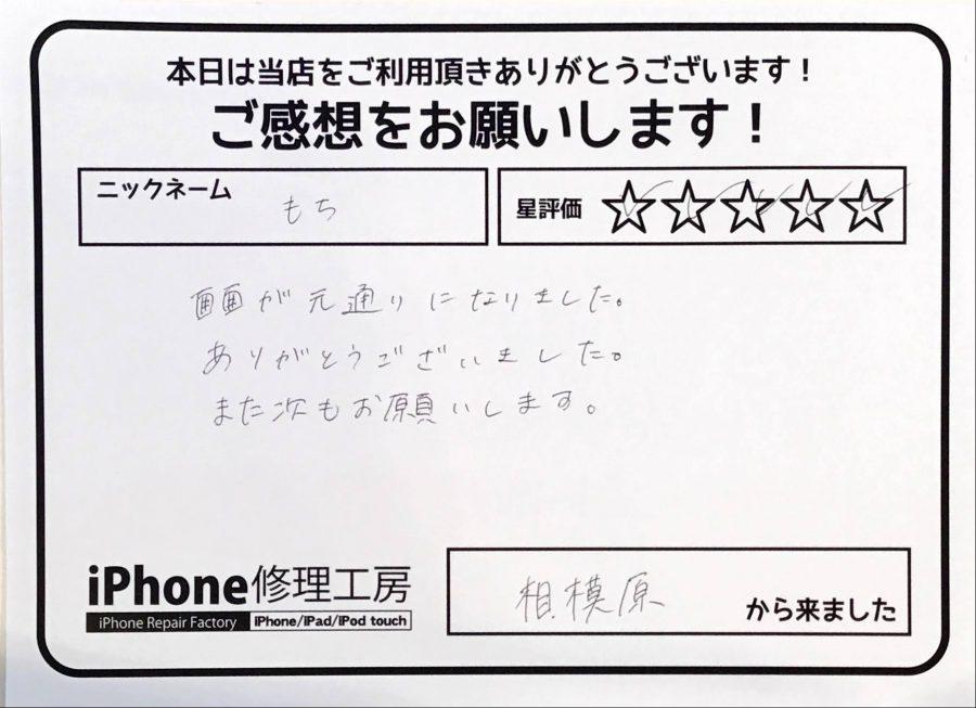 iphone修理工房相模原店/iphone6sの画面交換でお越しのお客様からいただいた口コミ