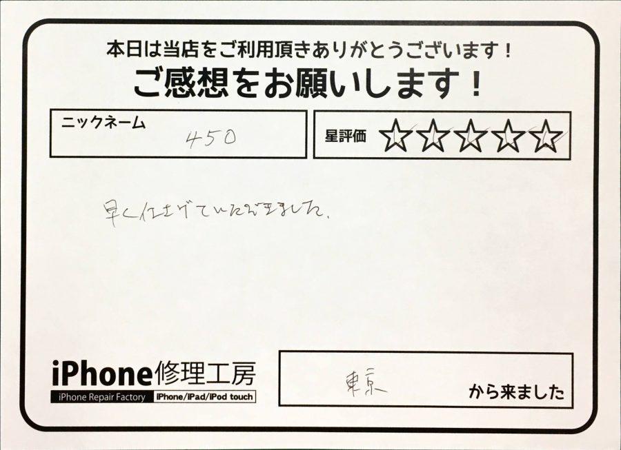 iPhone修理工房神田店/iPhone6Sの画面修理のお客様からの口コミ