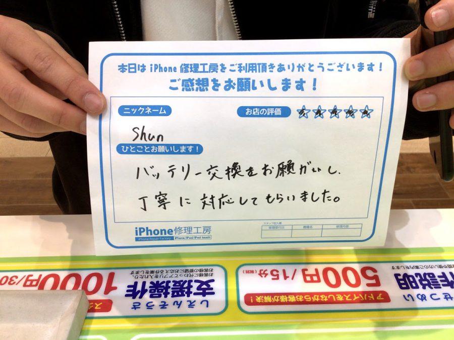 iPhone修理工房ジョイナステラス二俣川店 ・ iPhone7のバッテリー修理でお越しのお客様からいただいた口コミ