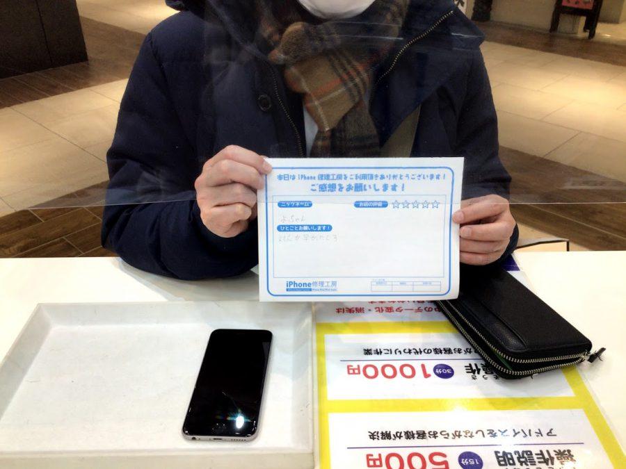 iPhone修理工房ジョイナステラス二俣川店 ・ iPhone6のバッテリー交換でお越しのお客様からいただいた口コミ