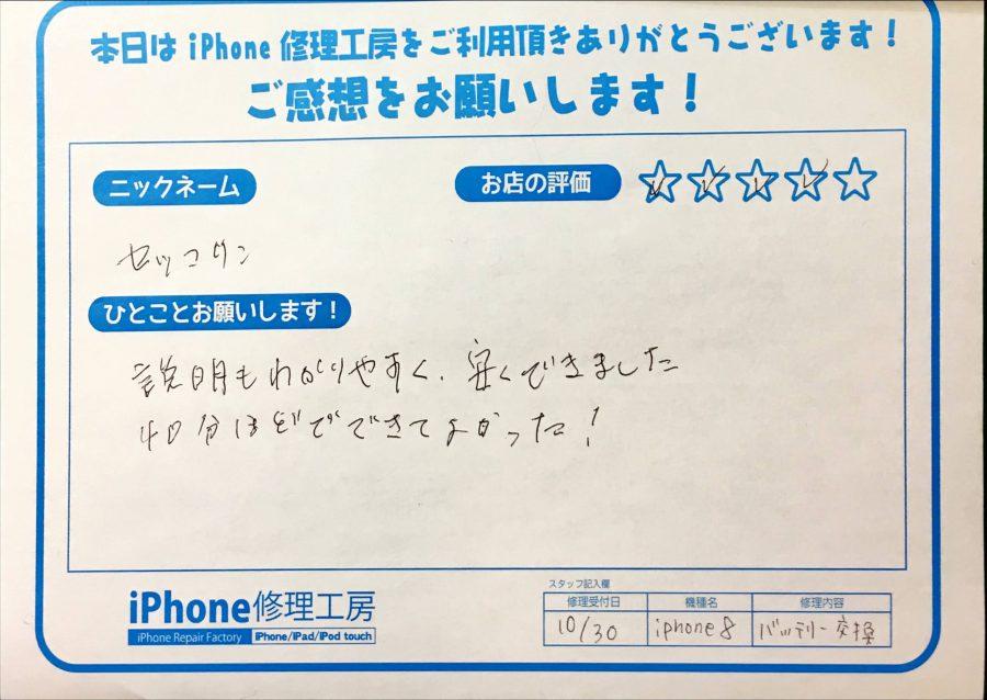 iPhone修理工房港北TOKYUS.C.店/iPhone8のバッテリー交換でお越しのお客様からの口コミ