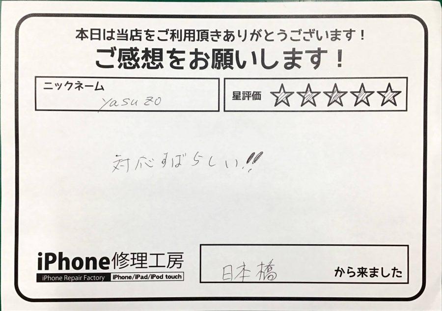 iPhone修理工房神田店/iPhone5のバッテリー交換でお越しのお客様からいただいた口コミ