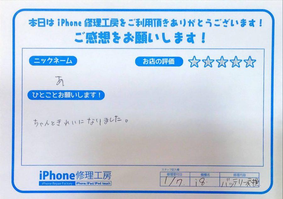 iPhone修理工房八王子オクトーレ店/iPhone8のバッテリー交換でお越しのお客様からの口コミ