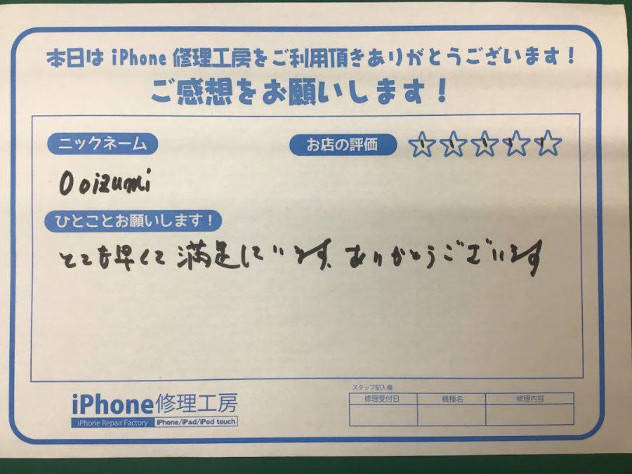 iPhone修理工房セレオ甲府店/iPhone6Sバッテリー交換でご来店の0oizumi様