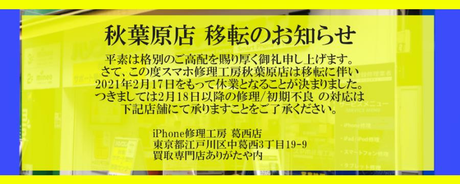 移転に伴う休業のお知らせ【スマホ修理工房秋葉原店】