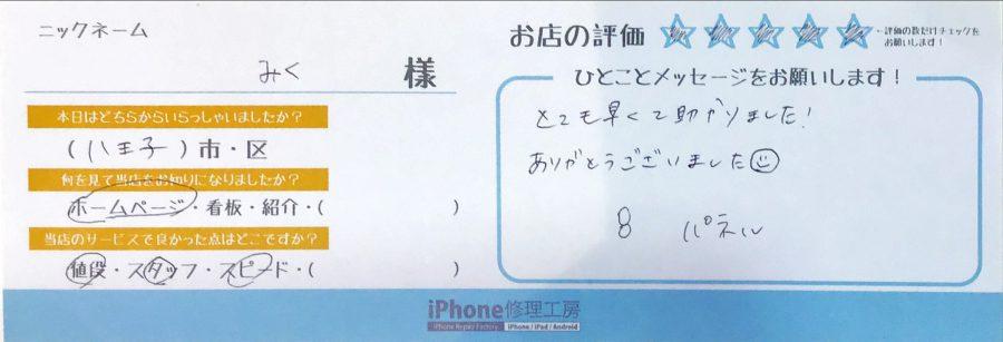 iPhone修理工房八王子オクトーレ店/iPhone8の液晶パネル交換のお客様から頂いた口コミ