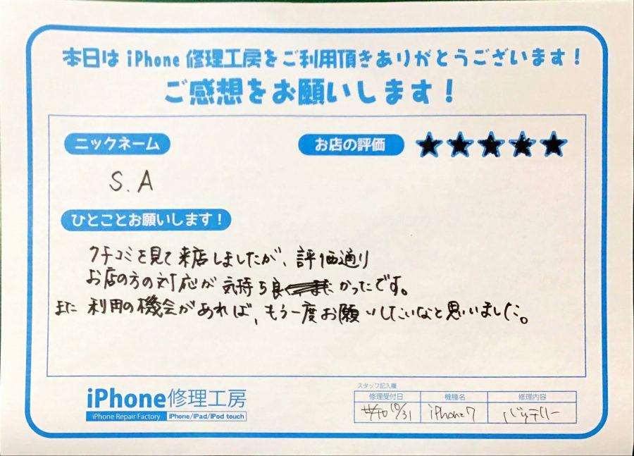 iPhone修理工房港北TOKYU S.C.店/iPhone7のバッテリー交換でお越しのお客様から頂いた口コミ
