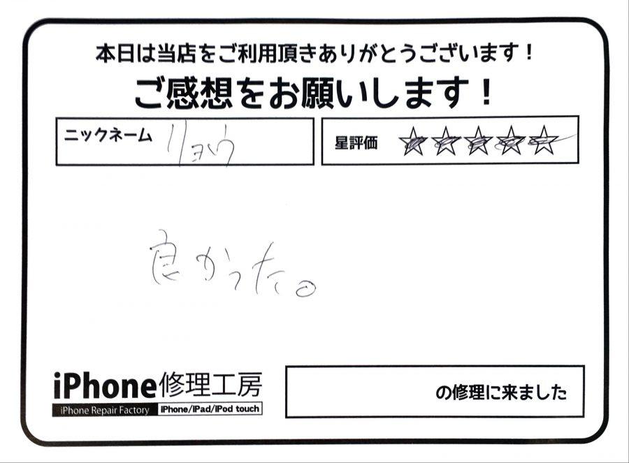 iPhone修理工房セレオ相模原/iPhoneX・画面修理のお客様からいただいた口コミ