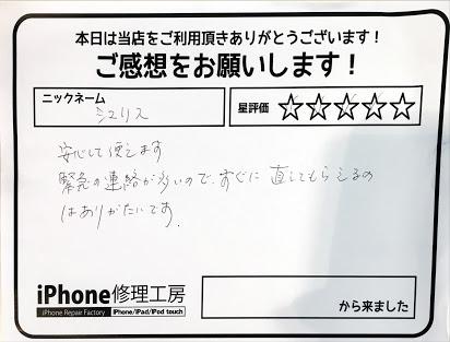 iPhone修理工房セレオ甲府店/iPhone8画面交換でご来店のシマリス様