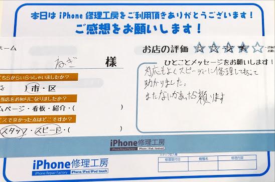 iphone修理工房セレオ相模原/iphone8のバッテリー交換のお客様からいただいた口コミ