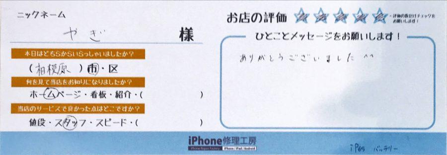 iPhone修理工房セレオ相模原店/iPhone6Sのバッテリー交換のお客様から頂いた口コミ