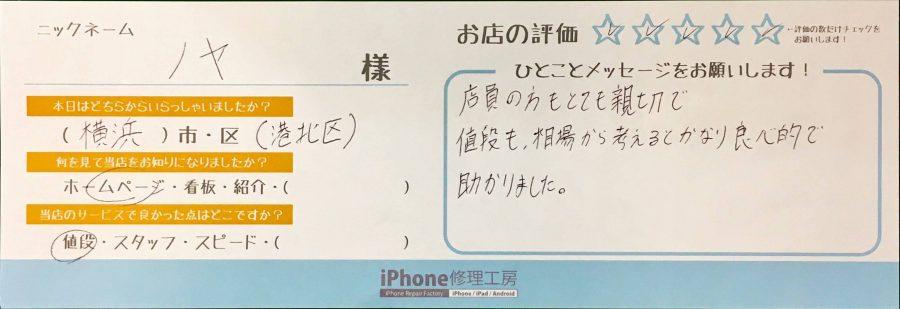 iPhone修理工房港北TOKYU.S.C.店/iPhone7の画面交換のお客様から頂いた口コミ