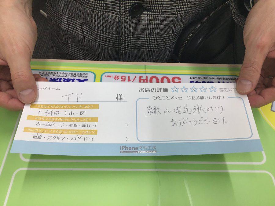iPhone修理工房神田店/iPhone 6sのバッテリー交換でお越しのお客様から頂いた口コミ