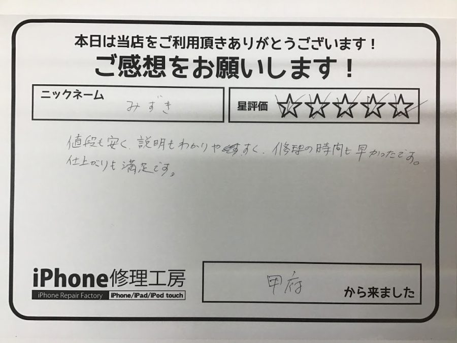 iPhone修理工房セレオ甲府店/iPhoneX画面交換でご来店のみずき様