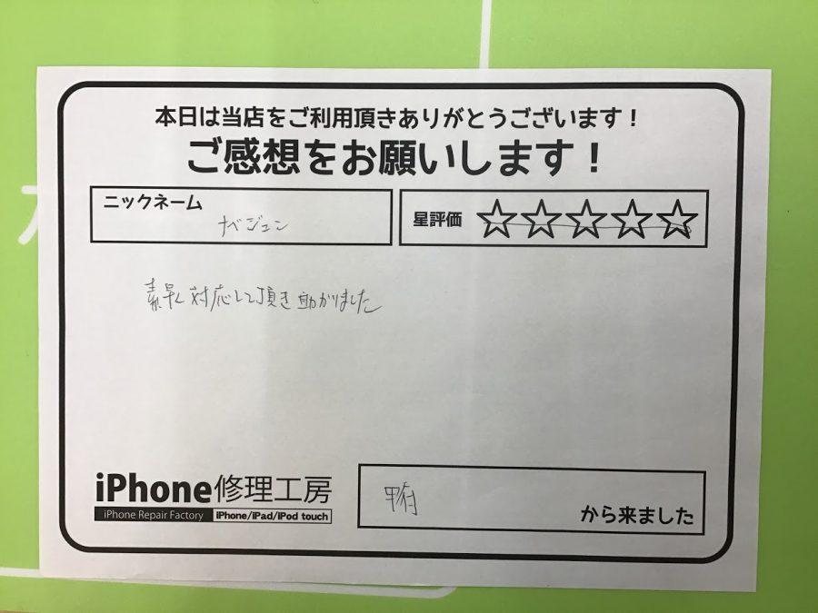 iPhone修理工房セレオ甲府店/iPhone6バッテリー交換でご来店のナベジュン様