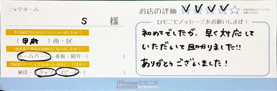 iPhone修理工房セレオ甲府店/iPhone8画面交換でご来店のS様
