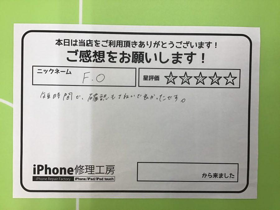 iPhone修理工房セレオ甲府店/iPhone8バッテリー交換でご来店のF.O様