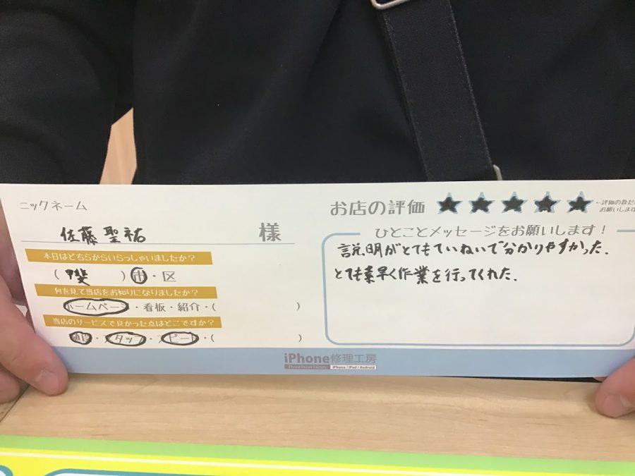 iPhone修理工房セレオ甲府店/iPhone7バッテリー交換でご来店の佐藤様