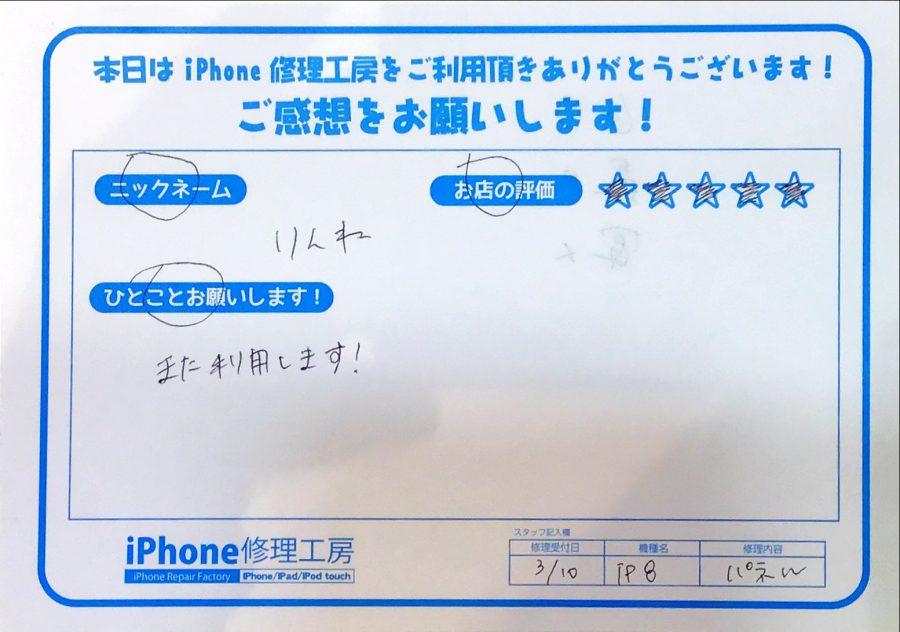 iPhone修理工房八王子オクトーレ店/iPhone8の画面交換でお越しのお客様から頂いた口コミ