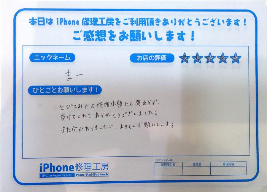 iPhone修理工房八王子オクトーレ店/iPhone7のバッテリー交換でお越しのお客様から頂いた口コミ