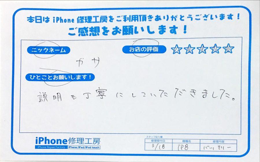 iPhone修理工房八王子オクトーレ店/iPhone8のバッテリー交換でお越しのお客様から頂いた口コミ