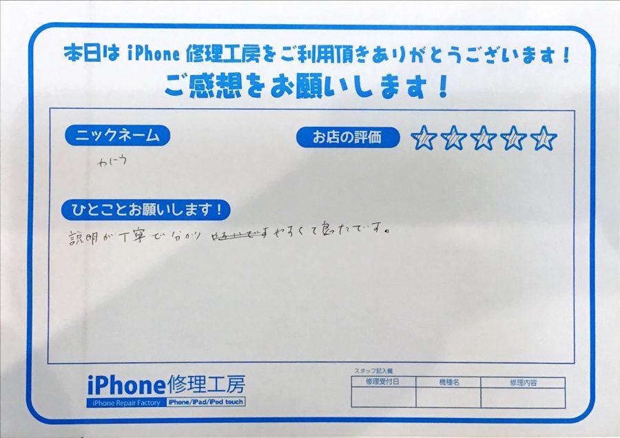 iPhone修理工房八王子オクトーレ店/iPhoneXの画面交換でお越しのお客様から頂いた口コミ
