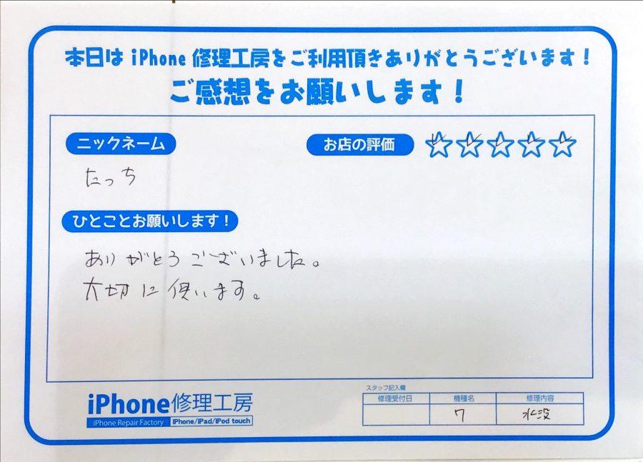 iPhone修理工房八王子オクトーレ店/iPhone7の水没修理でお越しのお客様から頂いた口コミ