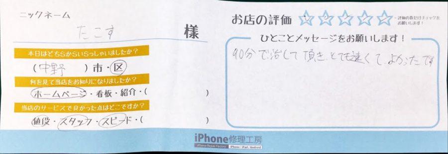 iPhone修理工房中野ブロードウェイ店/iPhoneXRのバッテリー交換のお客様からいただいた口コミ
