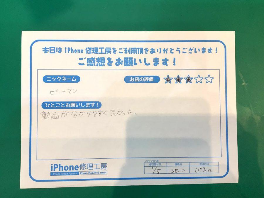 iPhone修理工房ジョイナステラス二俣川店 ・ iPhoneSE2の画面交換修理でお越しのお客様からいただいた口コミ