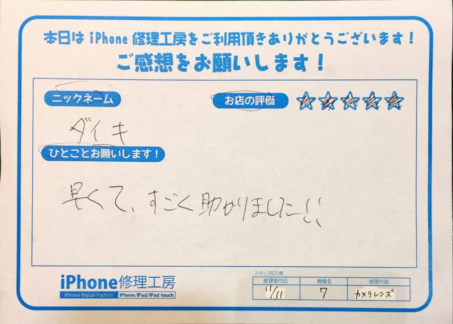 iPhone修理工房秋津店/iPhone7のカメラ交換でお越しのお客様