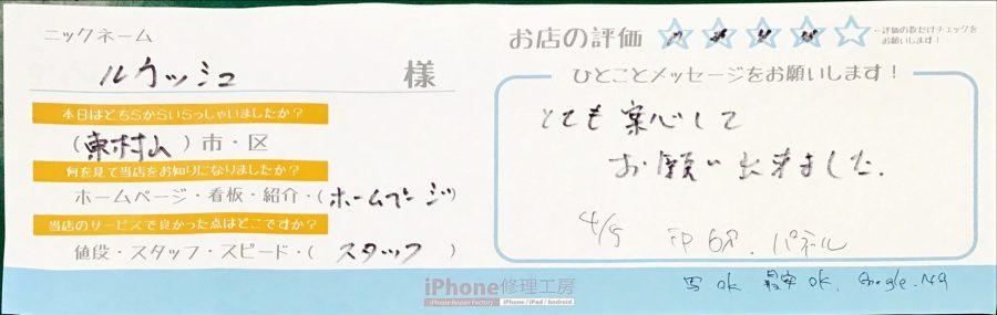 iPhone修理工房秋津店/iPhone6sの画面交換のお客様からの口コミ