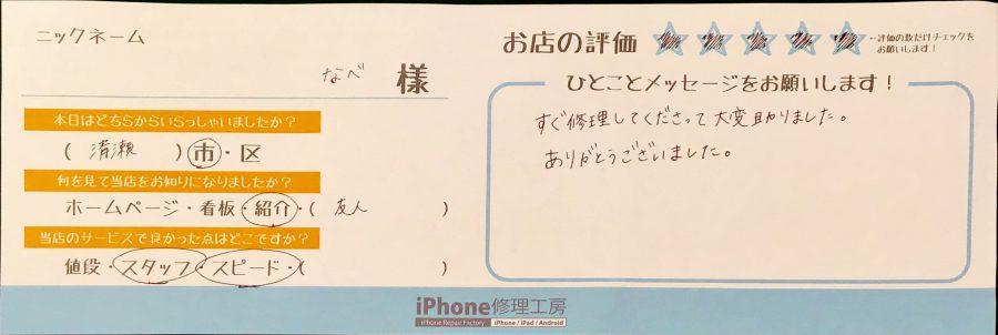 iPhone修理工房秋津店/iPhone8の内部パーツ交換のお客様からの口コミ