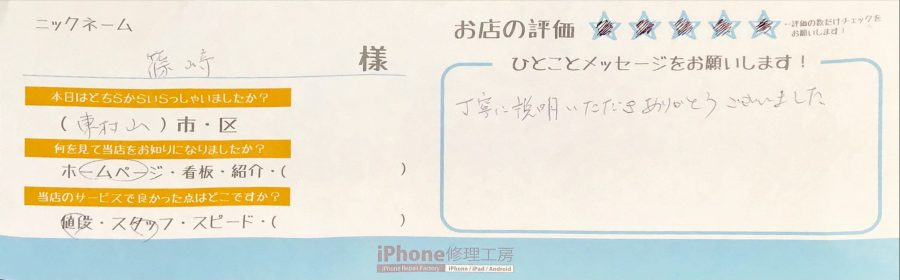 iPhone修理工房秋津店/iPhone8のバッテリー交換でお越しのお客様からの口コミ