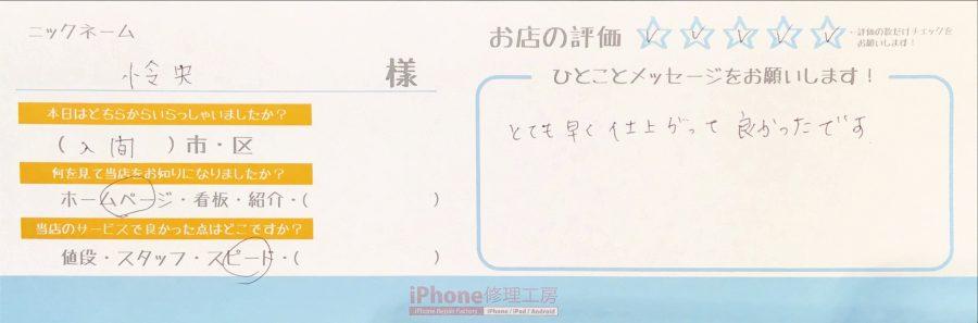 iPhone修理工房秋津店/iPhone XRの画面交換、カメラ交換のお客様からの口コミ