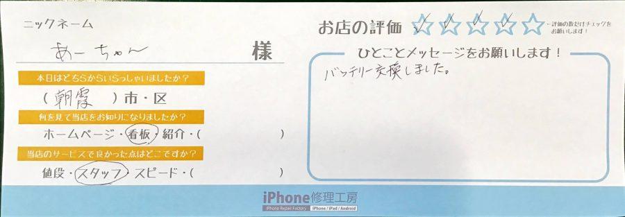 iPhone修理工房秋津店/iPhoneXバッテリー交換でお越しお客様
