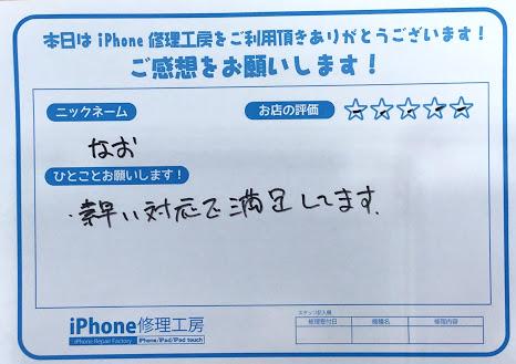 iphone修理工房セレオ相模原店/iphone7のバッテリー交換のお客様からいただいた口コミ