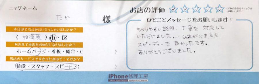 iPhone修理工房セレオ相模原店/iPhone11の画面交換のお客様からいただいた口コミ