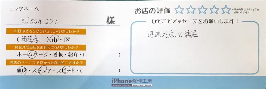 iPhone修理工房セレオ相模原店/iPhone8のパネル交換のお客様からいただいた口コミ