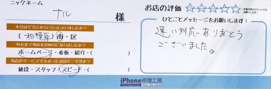 iphone修理工房セレオ相模原/iphone11の画面交換のお客様からいただいた口コミ