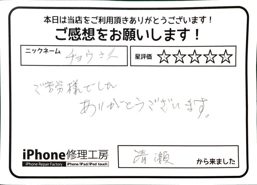 iPhone修理工房秋津店/iPhone8の画面交換でお越しのお客様からの口コミ