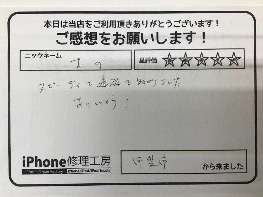 iPhone修理工房セレオ甲府店/iPhoneX画面交換でご来店のおの様