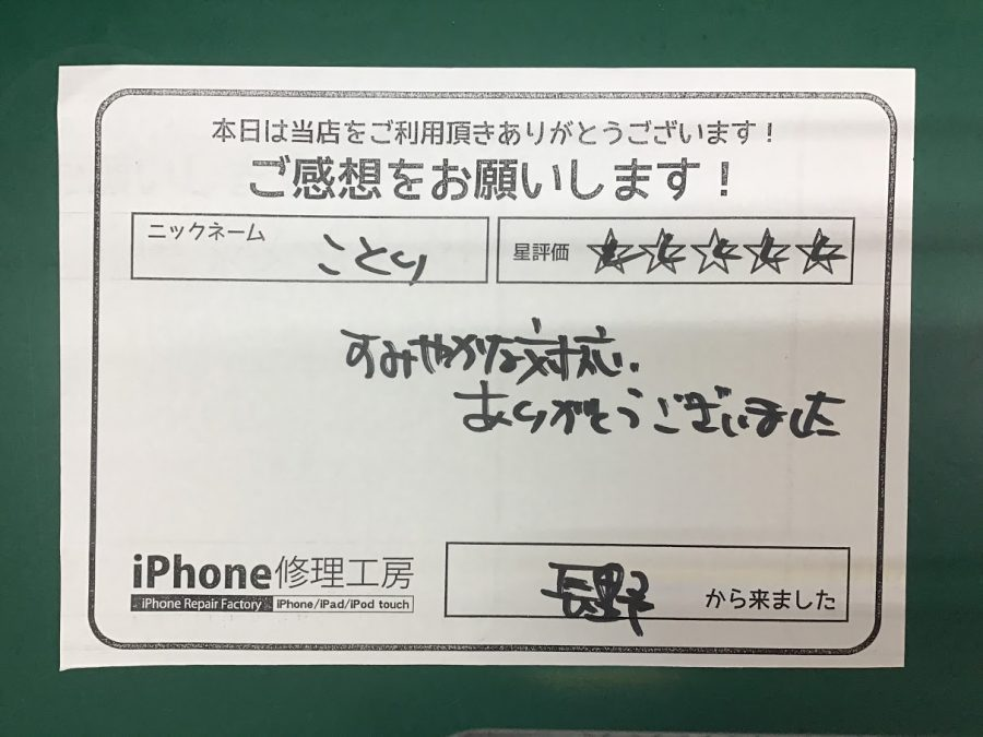 iPhone修理工房セレオ甲府店/iPhone8画面交換でご来店のことり様