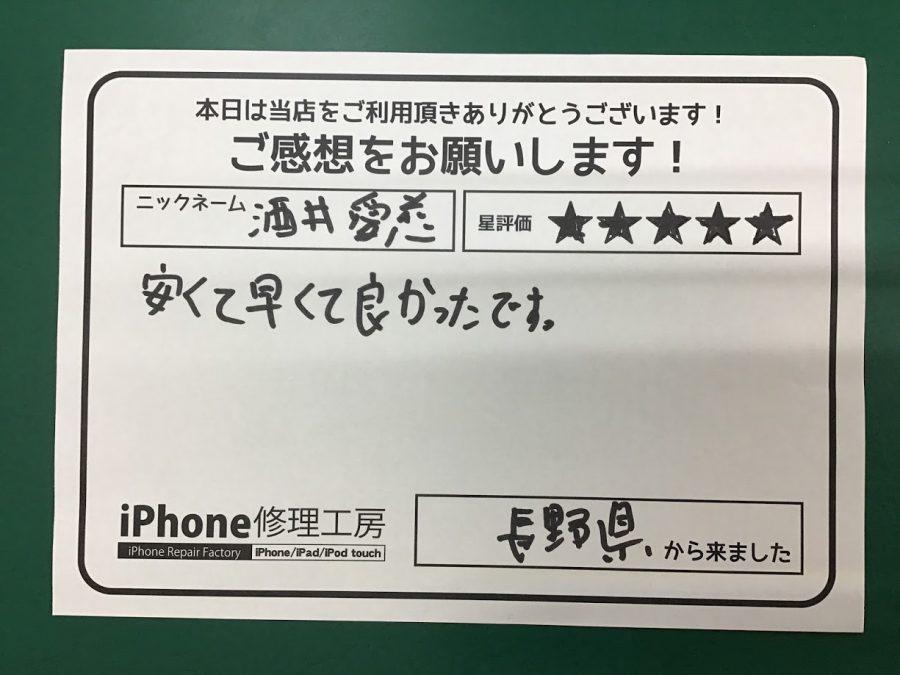 iPhone修理工房セレオ甲府店/iPhone7バッテリー交換でご来店の酒井様